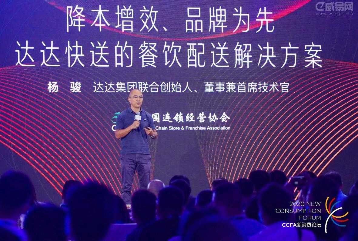 达达集团杨骏在CCFA餐饮峰会发表演讲:技术是即时配送核心竞争力
