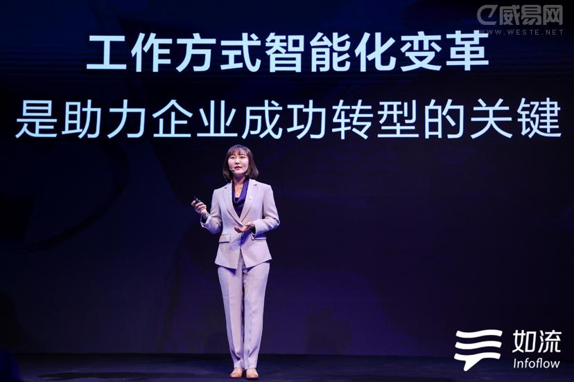 百度CIO李莹:工作方式智能化变革助力企业转型