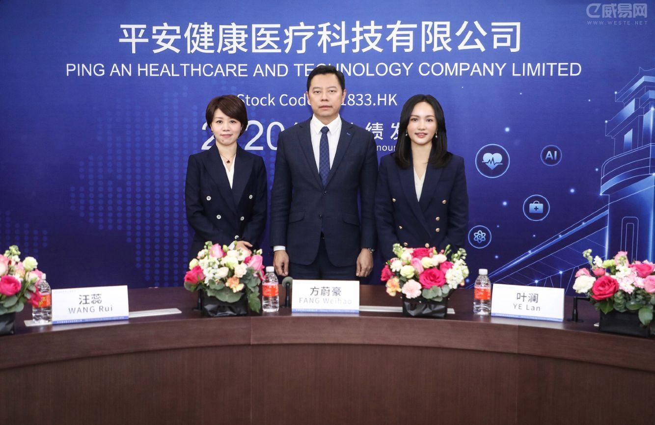 平安健康医疗科技有限公司2020年营收68.66亿元,全面推进战略升级