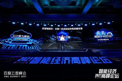 """百度CTO王海峰:""""云智一体""""数字化转型与智能化升级一步到位"""
