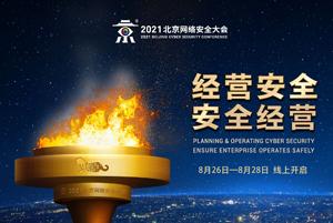 2021北京网络安全大会